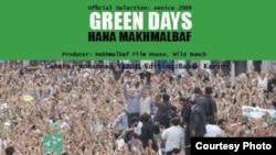 پوستر فیلم روزهای سبز اثر حنا مخملباف