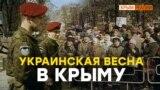 Как Россия «сдала» Крым Украине | Крым.Реалии ТВ (видео)