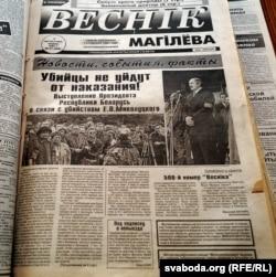 Публікацыя з выступам Лукашэнкі з нагоды забойства Яўгена Мікалуцкага