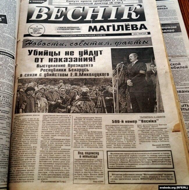 Публикация с выступлением Лукашенко по поводу убийства Евгения Миколуцкого