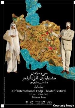 پوستر طراحی شده برای سی و سومین جشنواره تئاتر فجر