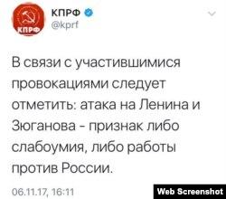 Из первого заявления следовало, что КПРФ перед Кадыровым точно извиняться не будет