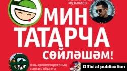 2017-ci ilin aprelində Tatarıstanda Ana dili festivalı keçirilib
