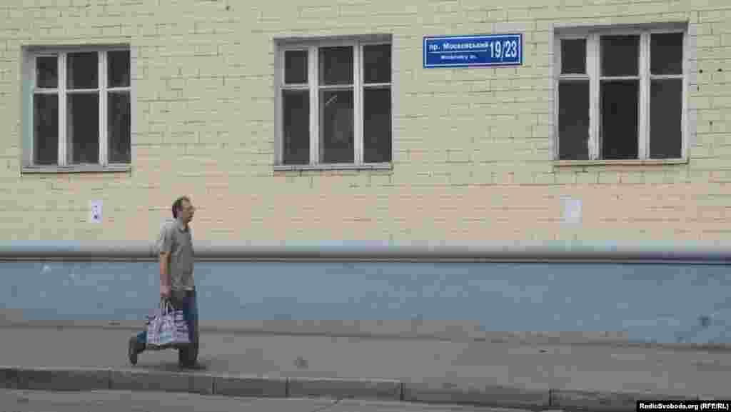 Табличка на Московському проспекті українською та англійською мовами (фото О. Овчинникова)