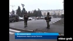 Вооруженные люди перекрыли улицы Луганска