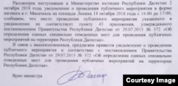 Чиновники не скрывают, что не хотят митинга Гасангусеновых