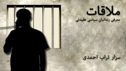 ملاقات با سزار تراب احمدی