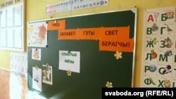Беларускамоўная кляса ў 34 школе Магілёву.