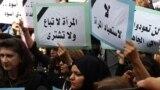 تظاهرة نسوية ضد إنتهاك حقوق المرأة