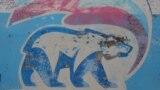 """Несколько потрепанная эмблема """"Единой России"""", изображенная на стене одного из домов в городе Елабуга (Татарстан)"""