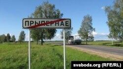 Пры́пернае, Глыбоцкі раён