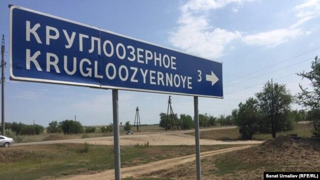 Круглоозерное ауылының тақтасы. 6 тамыз 2017 жыл.