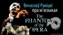 Вячаслаў Ракіцкі - Phantom of the Opera