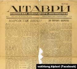 Тижневик літератури і мистецтва «Літаври», редакторкою якої була Олена Теліга