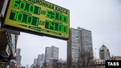 Табло обменного пункта на улице в Москве. 11 января 2015 года.