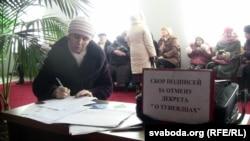 Збор подпісаў супраць прэзыдэнцкага дэкрэту працягваецца ў будынку гарвыканкаму