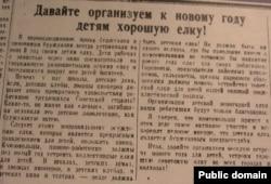Нататка Паўла Постышава ў газэце «Правда» 28 сьнежня 1953 году