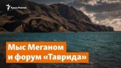 Мыс Меганом и форум «Таврида» | Дневное ток-шоу