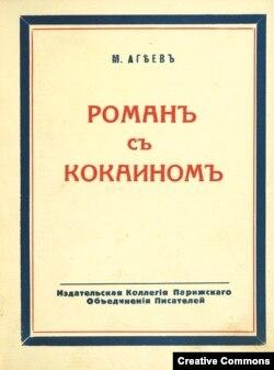 Обложка первого издания романа. Париж, 1936