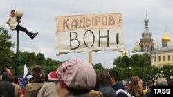 Плакат против Кадырова на митинге в Санкт-Петербурге