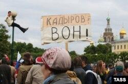Митинг против моста им. Ахмата Кадырова в Санкт-Петербурге