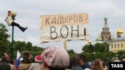Оьрсийчоь -- Петарбухахь Кадыров Ахьмадан цIарах тIай хилийтарна дуьхьал митинг, 6Тов2016