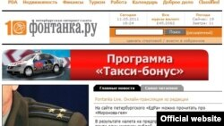 "Главная страница сайта ""Фонтанка.ру"""