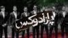 پارادوکس با کامبیز حسینی: اینو بچههای تیم ملی گوش کنن!