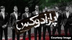 پارادوکس با کامبیز حسینی: اینو بچه های تیم ملی گوش کنن!