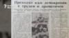 Otechestven Vestnik Newspaper, 6.07.1990