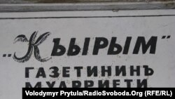 Газета «Къырым»
