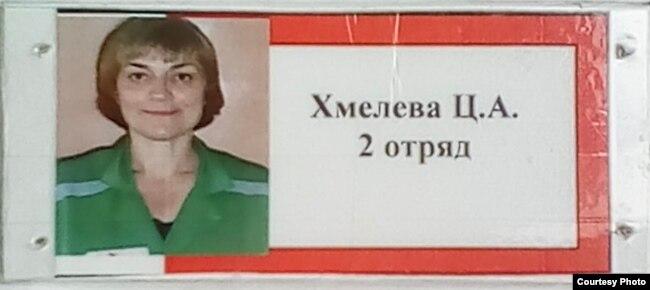 Ульяна Хмелёва