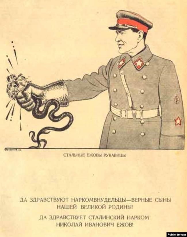Плакат 1937 року радянського художника Бориса Єфімова