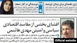 بخشی از روزنامه ایران مورخ ۱۵ آذر ۱۳۸۹