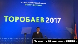 """Бакыт Төрөбаев өзү жетектеген """"Өнүгүү-Прогресс"""" партиясынын курултайында. Бишкек. 27-июнь, 2017-жыл."""