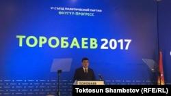 """Бакыт Торобаев на съезде партии """"Онугуу-Прогресс"""". Бишкек, 27 июня 2017 года."""