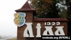 На ўезьдзе ў Ліду з боку Горадні цяпер стаіць дарожны знак з датай «1323», якім замянілі стары, савецкі