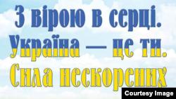 Плакат-запрошення на концерт, присвячений захисникам України