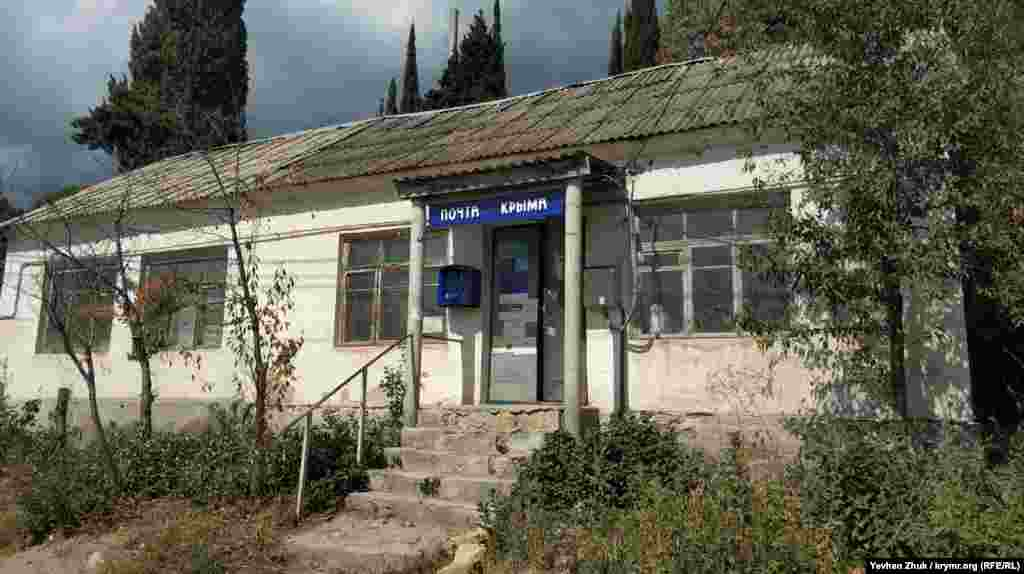 Так виглядає будівля російської «Пошти Криму» в селі Запрудне