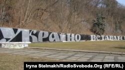 Графіті «Україно, вставай» у Львові, 26 лютого 2014 року