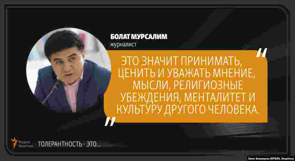 "Болат Мурсалим, журналист: ""Терпимость - это..."""