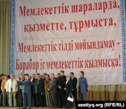 На митинге в поддержку казахского языка. Алматы, 19 сентября 2010 года.