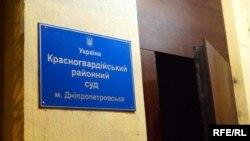 Красногвардійський районний суд, місто Дніпро