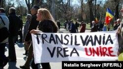 Марш за объединение Молдовы и Румынии