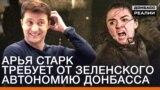 «Ар'я Старк вимагає від Зеленського автономію Донбасу»