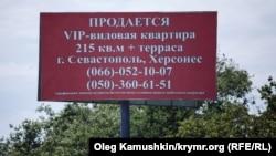 Минус треть: у россиян закончились деньги на крымскую недвижимость?