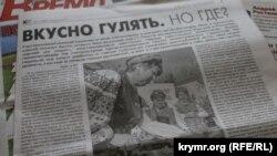 «Крымское время»
