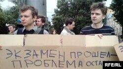 Оьрсийчоь --Дешаран министраллана хьалха протестан гулам хIоттийна дешархоша, Москох, 17Ман2009
