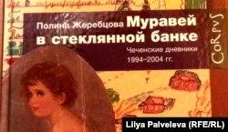 Книга Полины Жеребцовой