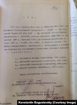 Протокол розстрілу за підписом Івана Нагорного